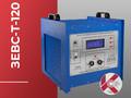 Зарядное устройство для тяговых аккумуляторов Зевс-Т-120