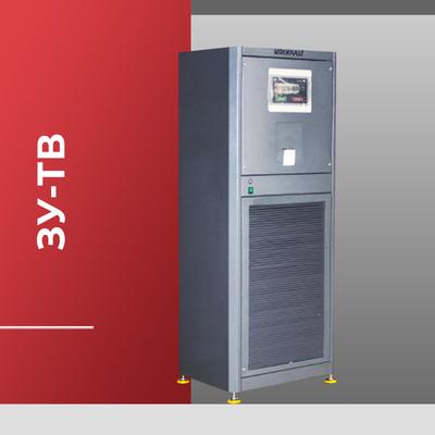 Зарядное устройство для аккумуляторных батарей тепловозов серии ЗУ-ТВ